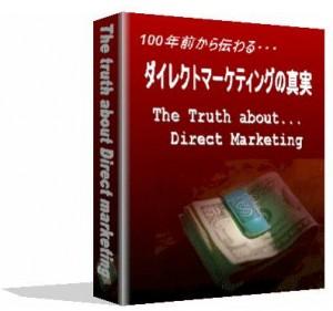 directmarketing