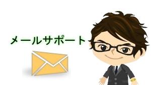 メールサポート