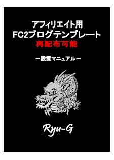 ryu-g_fc2